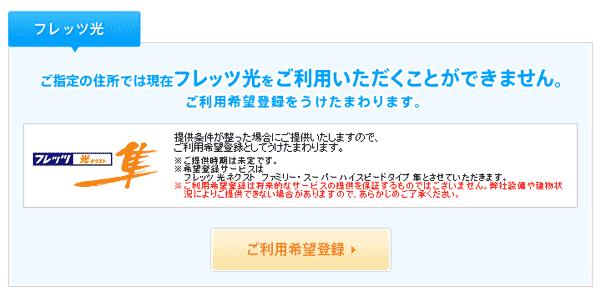 西日本エリア、提供エリア外
