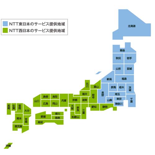 フレッツ光の東日本、西日本