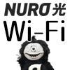 NURO光のWi-Fi