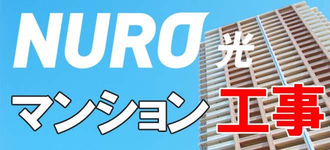 NURO光のマンションの工事について