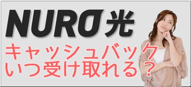 NURO光のキャッシュバックはいつ受け取れる?