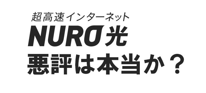 NURO光とは?基本情報
