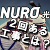 NURO光の工事は二回ある!どうして遅い?