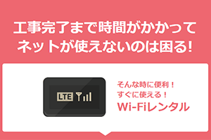 開通までのあいだはWi-Fiをレンタルしてくれる
