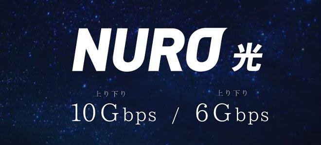 NURO光10Gs/6Gs