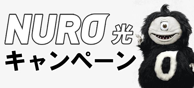 NURO光のオススメキャンペーン窓口