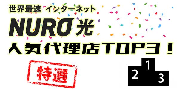 NURO光人気代理店TOP3