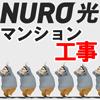 NURO光のマンションタイプの工事方法