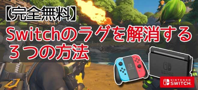 Nintendo Switchのラグを解消する3つの方法