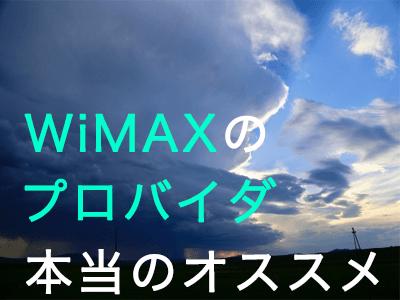 WiMAX2+のプロバイダキャンペーンを紹介