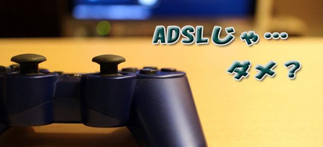 ADSLでオンラインゲームは厳しい