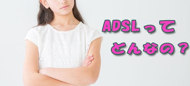 ADSLってどんなサービス?