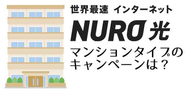 NURO光のマンションタイプのキャンペーンは?