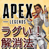 Apex Legendsのラグ解消法まとめ
