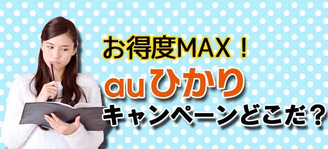 auひかりのお得度MAXなキャンペーンは?