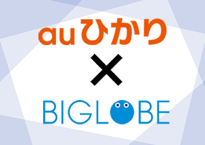 auひかりとBIGLOBEのロゴ