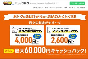 auひかりGMO割引キャンペーン