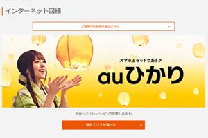 auひかり公式サイト