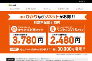 auひかりSo-netキャンペーン