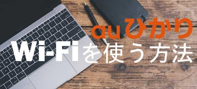 auひかりでWi-Fiを使う方法