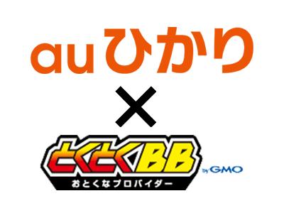 auひかりとGMOとくとくBBのロゴ