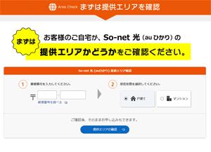 auひかりの提供エリア確認So-net公式ページ