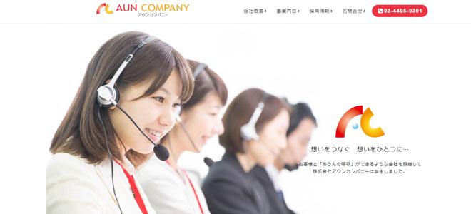 NURO光代理店アウンカンパニ―