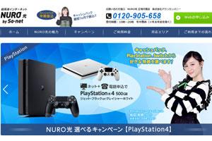 NURO光代理店アウンカンパニ―PS4キャンペーン
