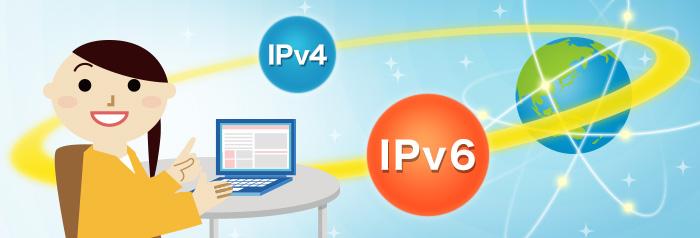 IPv6はIPアドレスがほぼ無限