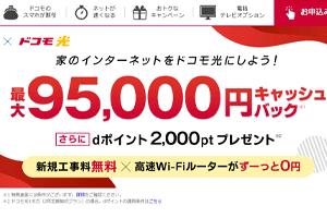 ドコモ光×GMOとくとくBBキャンペーン