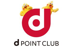 dポイントの受取りはdポイントクラブへの加入が必須