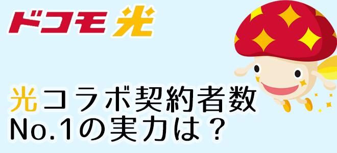 ドコモ光の評判・口コミ