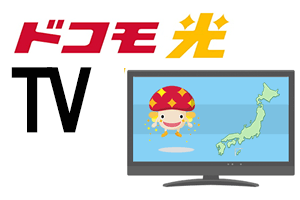 ドコモ光TVサービス
