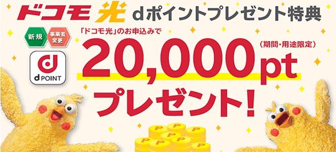 dポイント20,000ptプレゼント特典について
