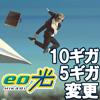 eo光10ギガ/5ギガコース変更