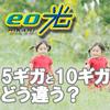 eo光の5ギガコースと10ギガコースはどう違う?