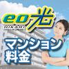 eo光マンション料金