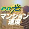 eo光のマンション速度
