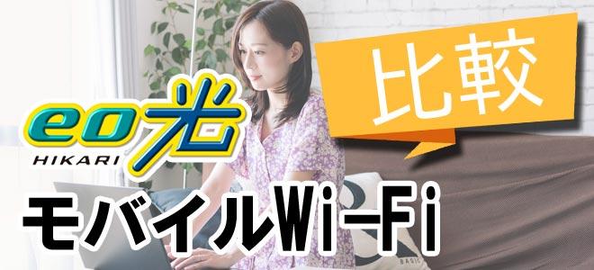 eo光モバイルWi-Fi比較
