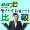 eo光とモバイルWi-Fiの費用比較