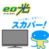 eo光テレビでスカパーは見られない!