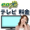 eo光テレビの料金は遅い?