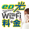 eo光のWi-Fのi料金