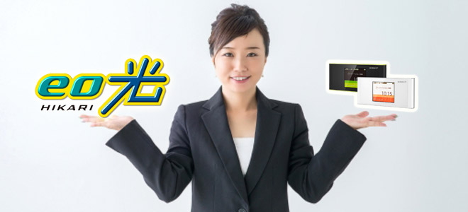 eo光とWiMAXの比較