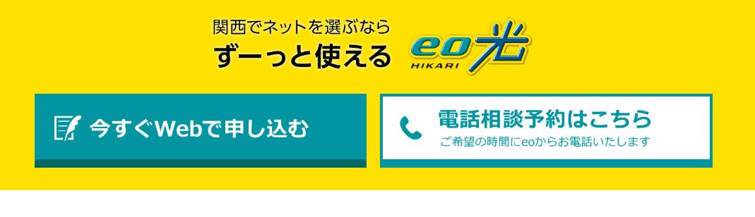 eo光今すぐWEBで申し込む