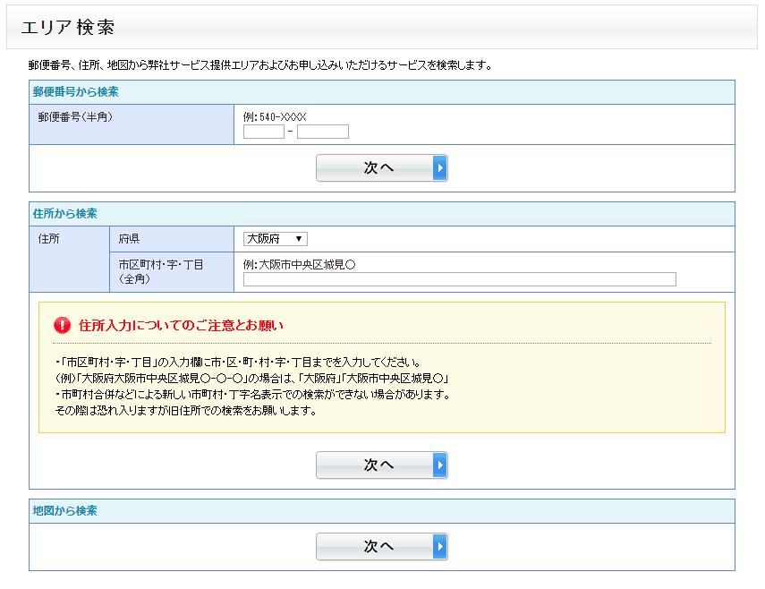 eo光エリア検索郵便番号