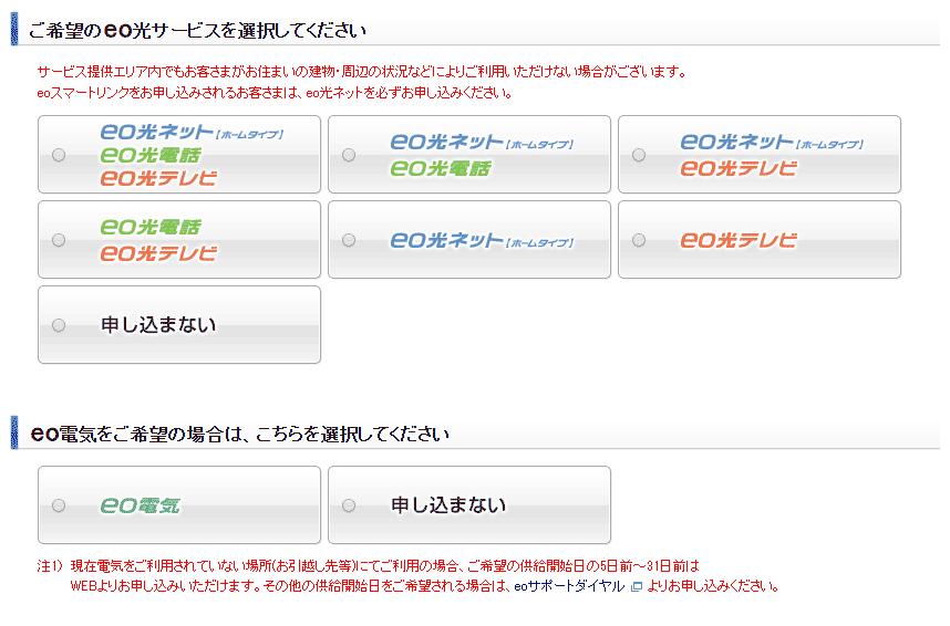 申し込み予定のeo光サービス