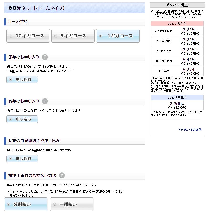 eo光月額料金結果
