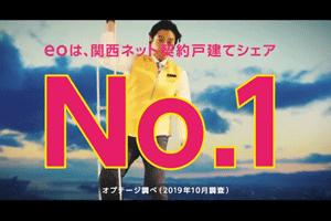 eo光は関西エリアで人気ナンバー1