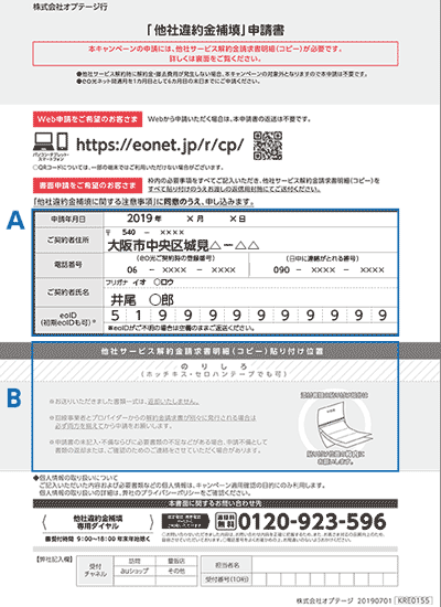 eo光他社違約金補填申請書